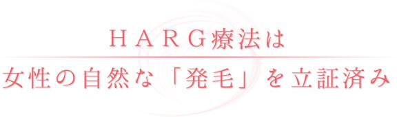 HARG(ハーグ)療法は女性の自然な「発毛」を立証済み