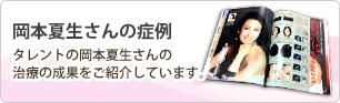 岡本夏生さんの症例