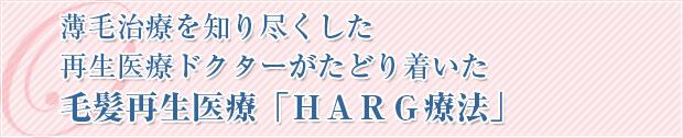 薄毛治療を知り尽くした再生医療ドクターがたどり着いた毛髪再生医療「HARG(ハーグ)療法」