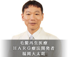 毛髪再生医療HARG(ハーグ)療法開発者福岡大太朗
