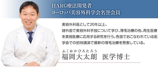 福岡大太朗 医学博士