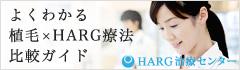 HARG治療センター よくわかる自毛植毛ガイド