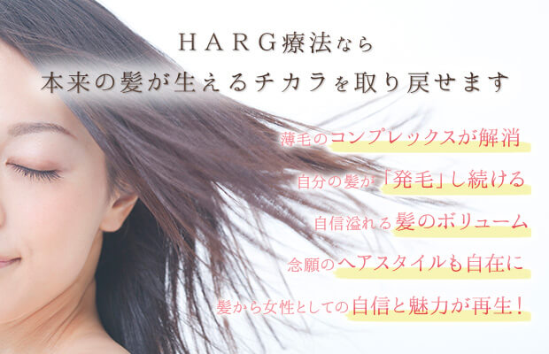 HARG(ハーグ)療法なら本来の髪が生えるチカラを取り戻せます